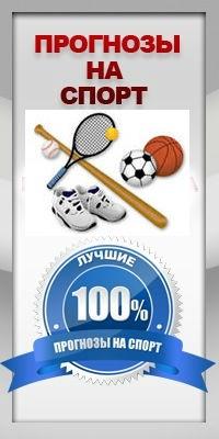 спорт прогноз для проверка