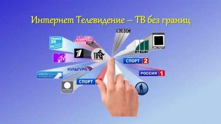 pokazztv - все телевидение на одном сайте