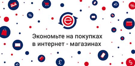 кэшбэк сервис - ePN Cashback