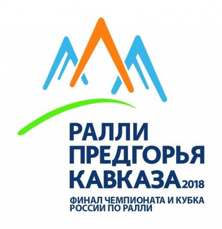 Адыгея и Краснодарский край примут заключительный этап чемпионата и кубка России по ралли