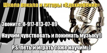 Школа вокала и гитары «Вдохновение» (Ульяновск)