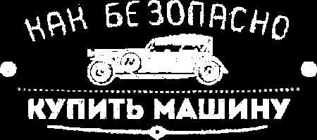 Авто-ним - помощник при выборе автосалона