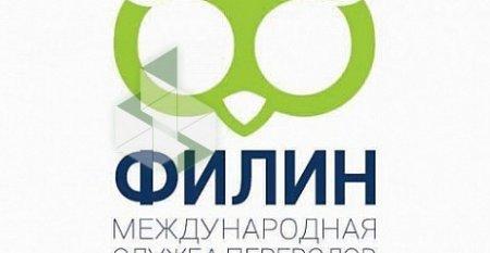 """Бюро переводов """"Филин"""" - качественные переводы по доступным ценам"""