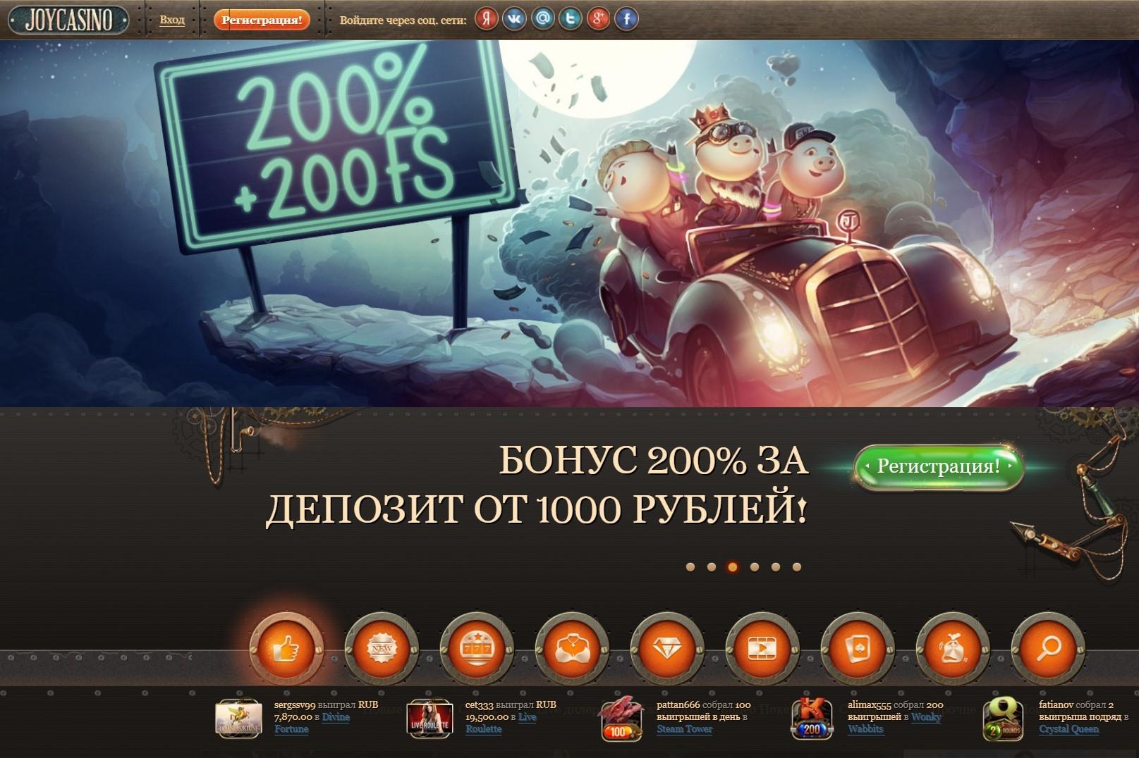 джойказино официальный сайт регистрация бесплатно