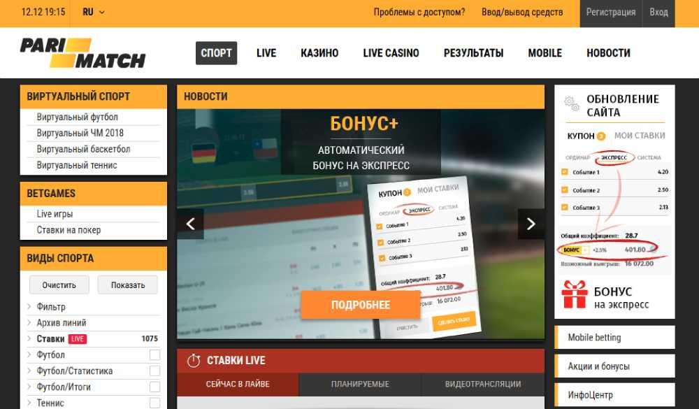 Букмекерская контора ставки на спорт онлайн сегодня сделать ставки в букмекерских конторах