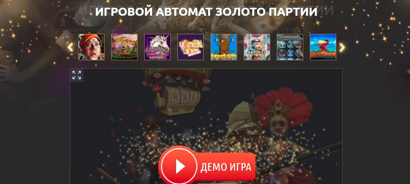 Скачать игры азартные автоматы бесплатно