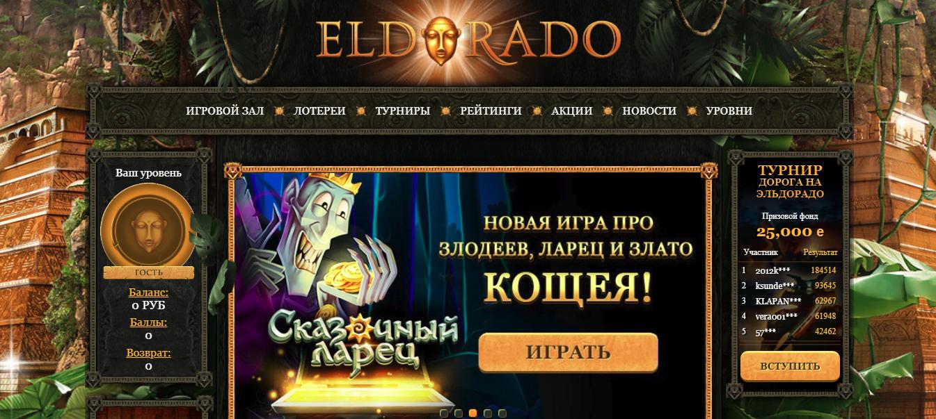 Игровые автоматы эльдорадо на реальные деньги казино и покер онлайн скачать