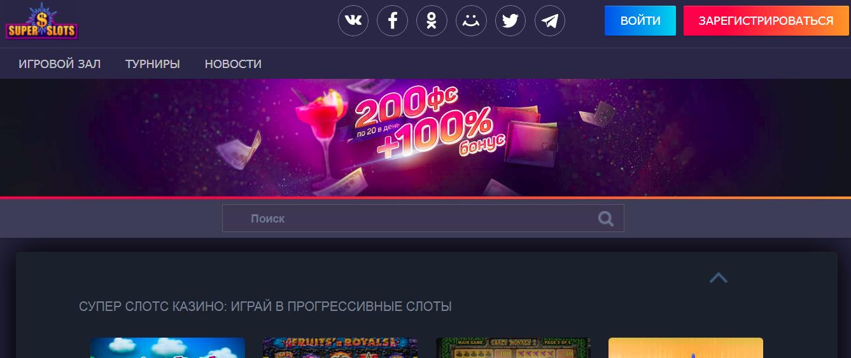 супер слотс казино промокоды 2017