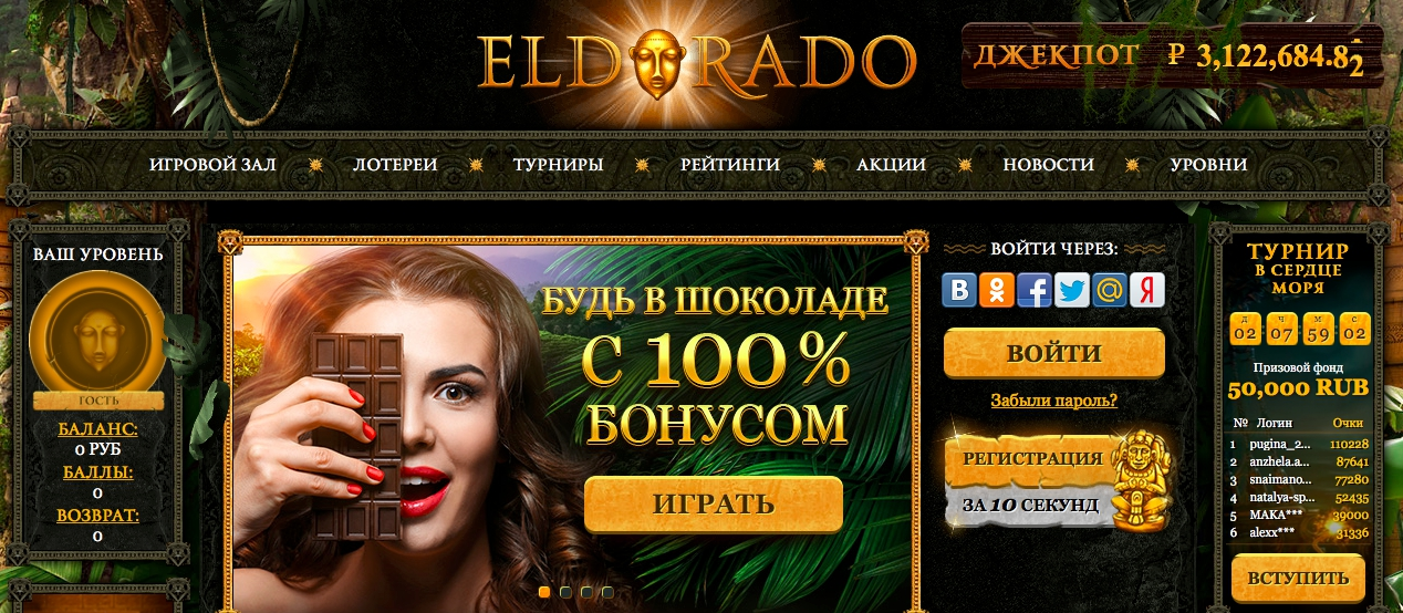 """Картинки по запросу """"Проверь свою удачу в казино Эльдорадо"""""""