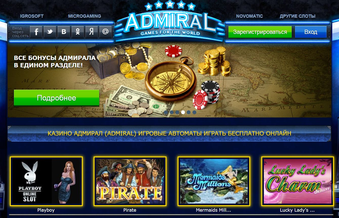 онлайн казино адмирал зеркало вход