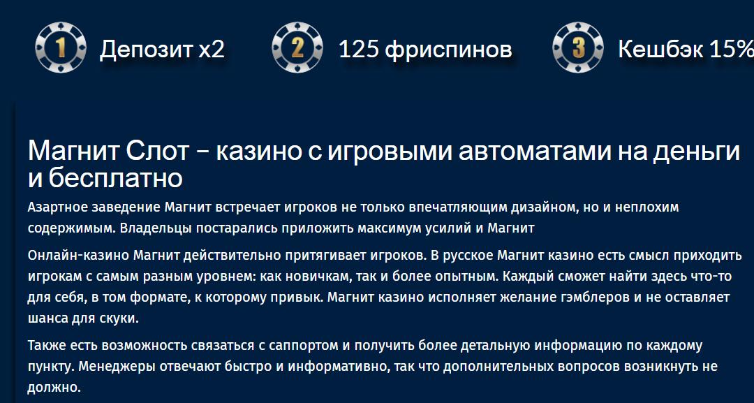 Магнит казино играть на деньги карты пасьянс играть онлайн бесплатно на русском
