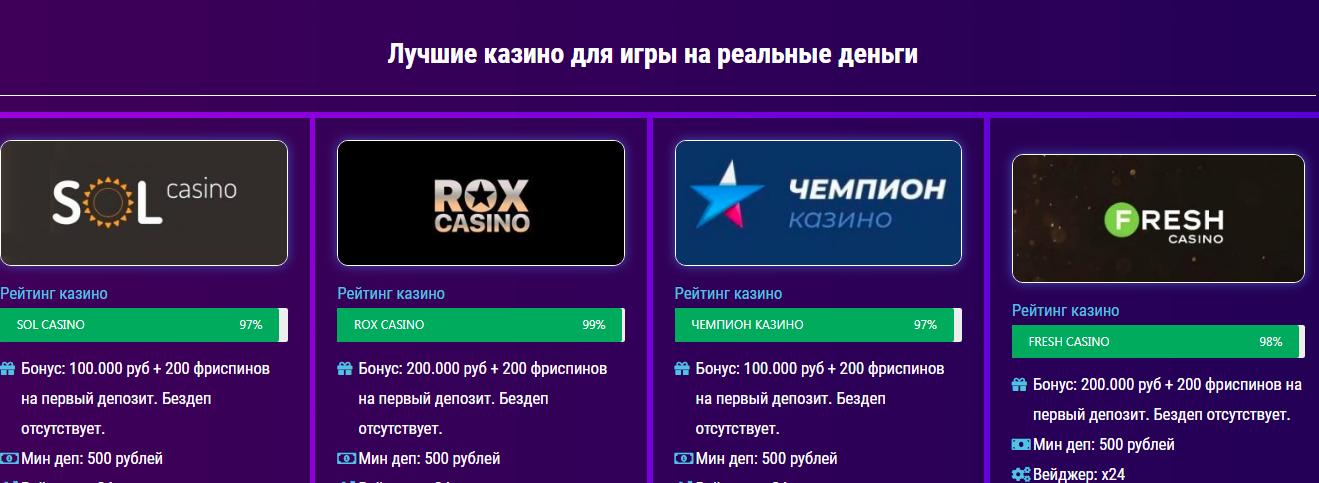 Игровые автоматы онлайн играть бесплатно без регистрации сейчас 3д