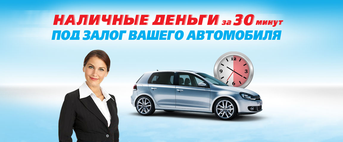 Кредит под залог автомобиля автомобиль остается автоломбарды москвы машины