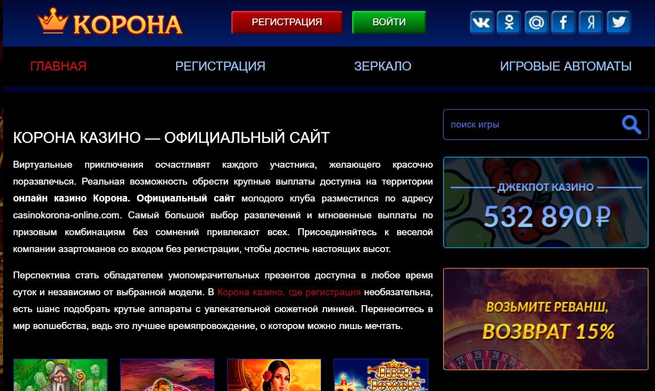 Казино корона сайт казино вулкан ставка российский сайт