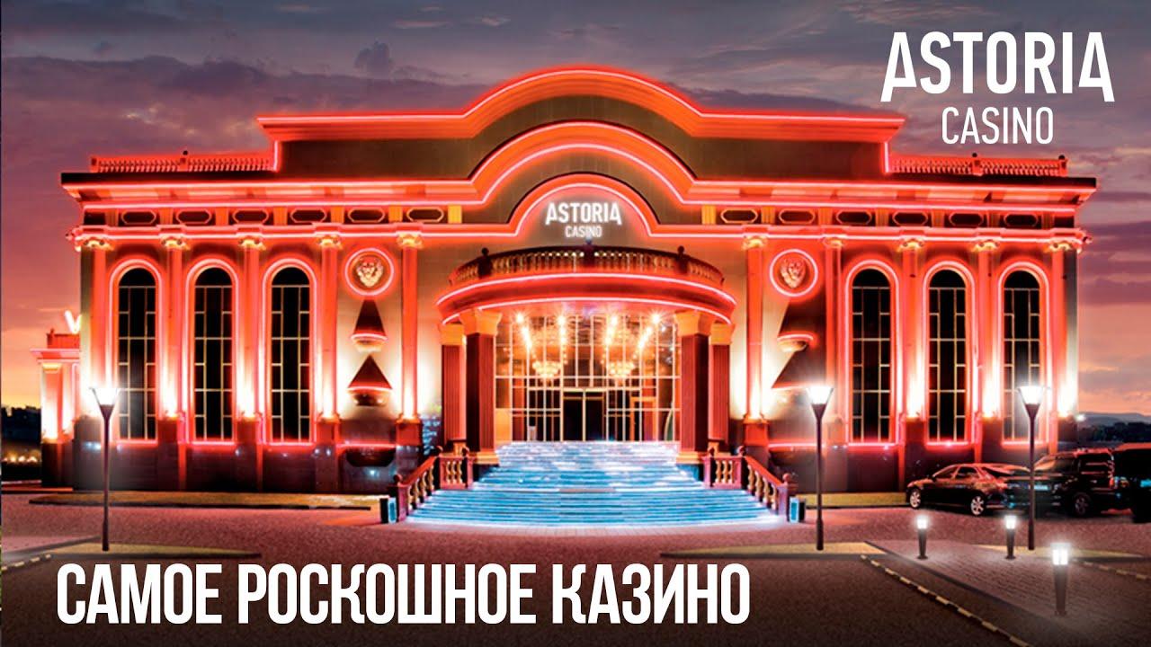 казино казахстана онлайн