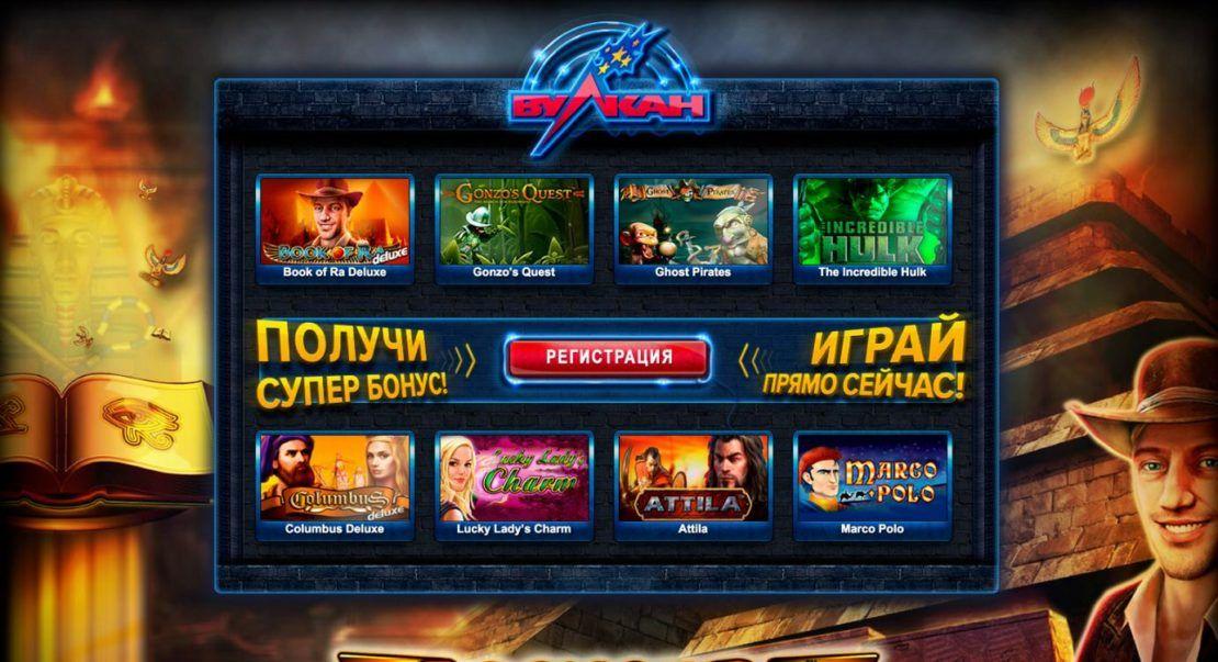 vulcan russian игровые автоматы 2021 года